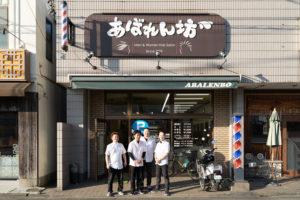 あばれん坊東松山店